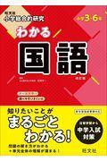改訂版 小学総合的研究わかる国語の本