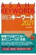 朝日キーワード 2021の本