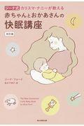 改訂版 ジーナ式カリスマ・ナニーが教える赤ちゃんとおかあさんの快眠講座の本