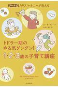 ジーナ式カリスマ・ナニーが教えるトドラー期のやる気グングン!1・2・3歳の子育て講座の本