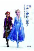 小説アナと雪の女王 2の本