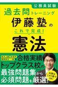 伊藤塾のこれで完成!憲法の本