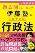 伊藤塾のこれで完成!行政法の本