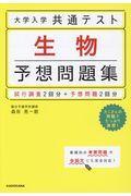 大学入学共通テスト生物予想問題集の本