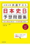 大学入学共通テスト日本史B予想問題集の本