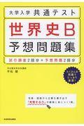 大学入学共通テスト世界史B予想問題集の本