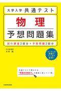 大学入学共通テスト物理予想問題集の本