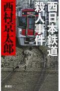 西日本鉄道殺人事件の本