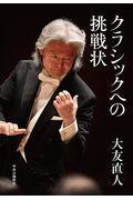 クラシックへの挑戦状の本