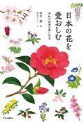 日本の花を愛おしむの本