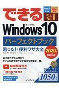 改訂5版 できるWindows10パーフェクトブックの本