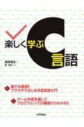 楽しく学ぶC言語の本