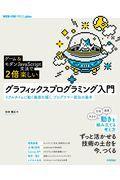 [ゲーム&モダンJavaScript文法で2倍楽しい]グラフィックスプログラミング入門の本