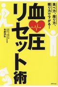 血圧リセット術の本