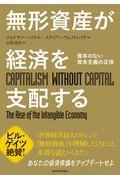 無形資産が経済を支配するの本