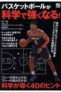 バスケットボールが科学で強くなる!の本