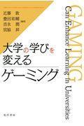大学の学びを変えるゲーミングの本
