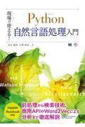 現場で使える!Python自然言語処理入門の本