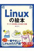 Linuxの絵本の本