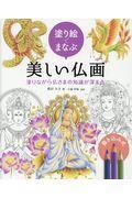 塗り絵でまなぶ美しい仏画の本