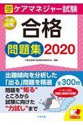 ケアマネジャー試験合格問題集 2020の本