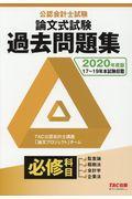 公認会計士試験論文式試験必修科目過去問題集 2020年度版の本