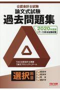 公認会計士試験論文式試験選択科目過去問題集 2020年度版の本