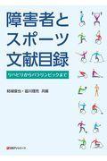 障害者とスポーツ文献目録の本