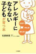 「アレルギーにならない」子どもが育つ本の本
