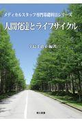 人間発達とライフサイクルの本