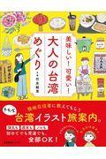 美味しい!可愛い!大人の台湾めぐりの本
