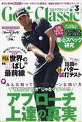 Golf Classic (ゴルフクラッシック) 2020年 03月号の本