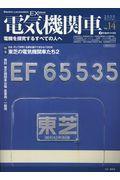 電気機関車EX Vol.14(2020 Winter)の本