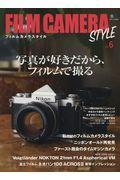 FILM CAMERA STYLE Vol.6の本