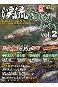 渓流釣りのすべて vol.2の本