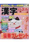 漢字パズルパーク&ファミリー 立春特別号の本