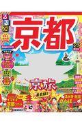 るるぶ京都 '21の本