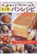 レシピブログの大人気パンレシピBEST100最新版の本