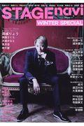 STAGE navi WINTER SPECIALの本
