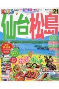 まっぷる仙台・松島 宮城 mini '21の本