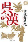 呉漢 上の本