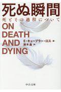 死ぬ瞬間の本