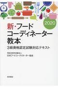 新・フードコーディネーター教本 2020の本