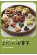 こころのたね。yasuyoさんのかわいいお菓子の本