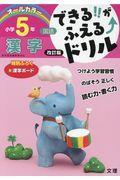 改訂版 できる!!がふえる↑ドリル小学5年国語漢字の本