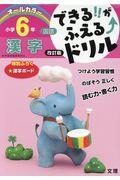 改訂版 できる!!がふえる↑ドリル小学6年国語漢字の本