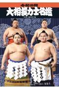 大相撲力士名鑑 令和二年の本