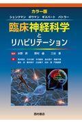 臨床神経科学とリハビリテーションの本