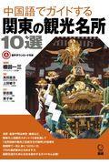 中国語でガイドする関東の観光名所10選の本