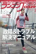 ランニングマガジン courir (クリール) 2020年 03月号の本